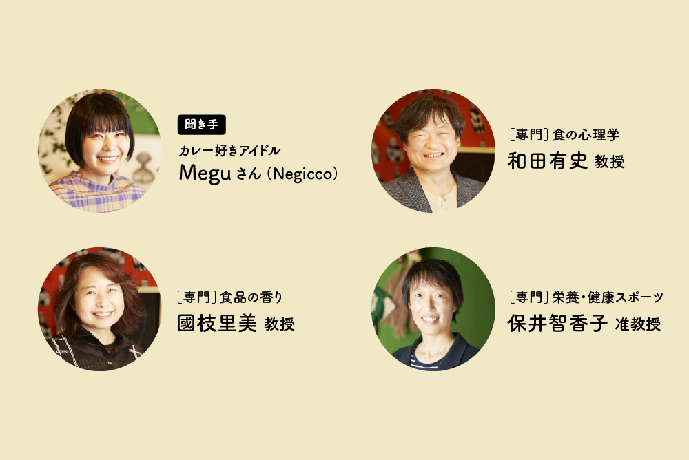 今回の座談会に参加するメンバー4名の顔写真とお名前